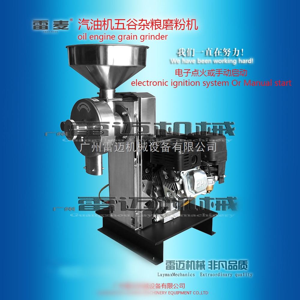 汽油动力五谷杂粮磨粉机,电子打火汽油磨粉机多少钱?