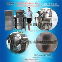 FS1804Q不锈钢除尘加水冷粉碎机,调味品大米粉碎机