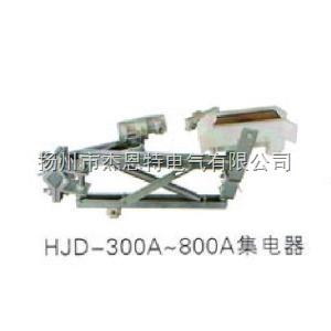 浙江800A单极集电器,行车滑线配套