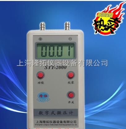 隆拓生产SYT-2000数字式微压计