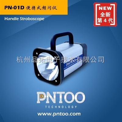 PN-01DPN-01D频闪仪