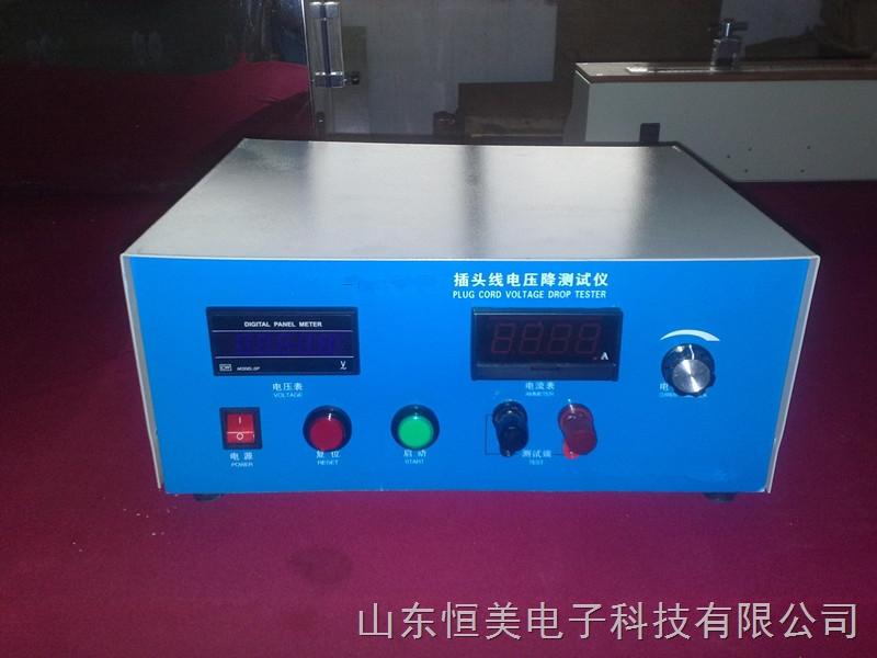 插头电压降检测仪
