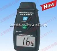 上海MD-6G数字式纸张水分测试仪厂家