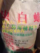 药用级川蜡 虫白蜡 每小袋起售 量大从优