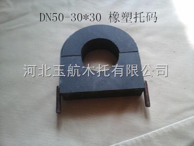 杭州保温PE橡塑管托  河北橡塑管托厂家直接供货