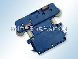 多极安全滑触线集电器JD-4-120,JD-4-120A受电器