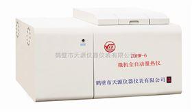 ZDHW-6微机全自动量热仪