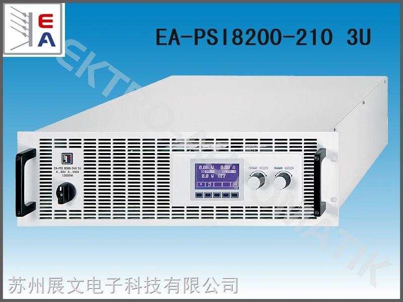 德国EA可编程直流电源  EA-PSI8200-210 3U