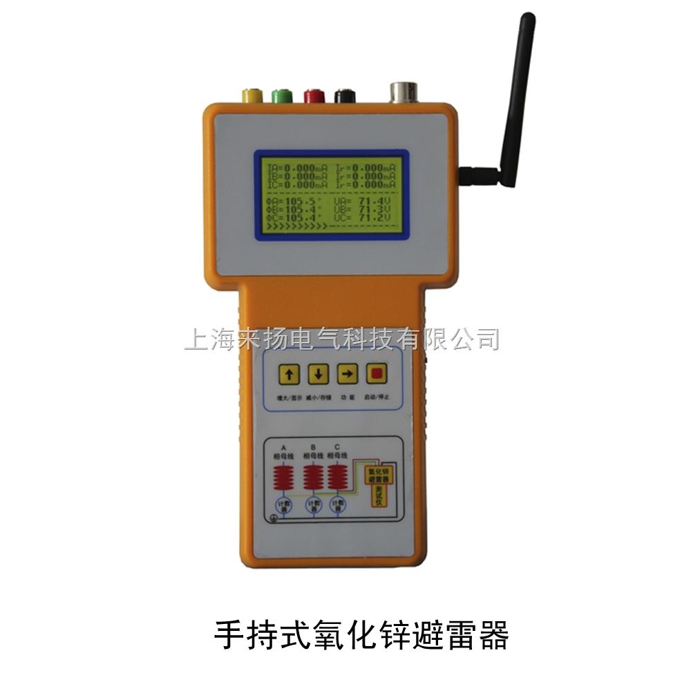手持式避雷器测试仪