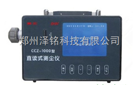 CCZ1000礦用直讀粉塵濃度測定儀,粉塵檢測儀
