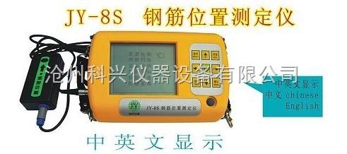 JY-8S型钢筋位置测定仪使用说明书