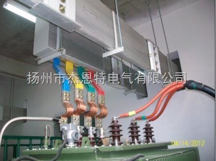 2500A封闭密集型母线槽专业厂家制造,国际品质