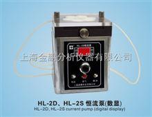 HL-2S(数显)HL-2S恒流泵(数显)
