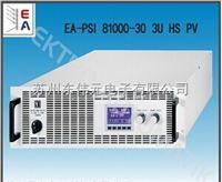 德国EA高效率光伏直流电源EA-PSI8600-70 3U HS PV