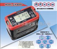 日本理研RIKEN复合气体检测仪GX-8000