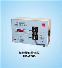 HD-2000型核酸蛋白检测仪HD-2000型