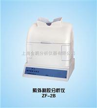 ZF-2B型紫外分析仪