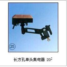 长方孔单头集电器 20²