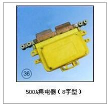 500A集電器(8字型)