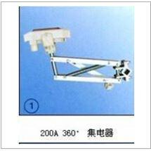 200A360°集电器