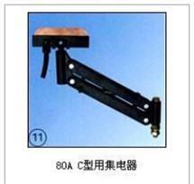 80A C型用集电器