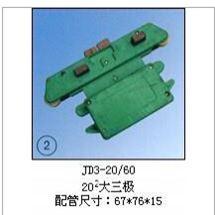 JD3-20/60(20²大三极)集电器