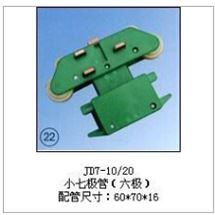 JD7-10/20(小七極管(六極))集電器