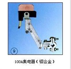 100A集电器(铝合金)厂家