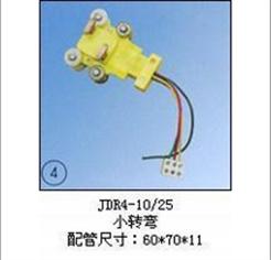 JDR4-10/25(小转弯)集电器