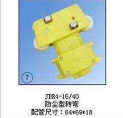 JDR4-16/40(防尘型转弯)集电器
