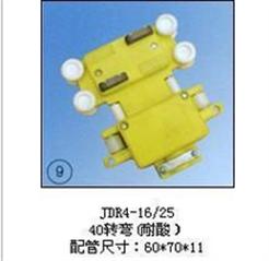 JDR4-16/50(高低脚40转弯(双电刷))集电器