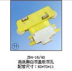 JD4-16/40(高低脚白双盖板双孔)集电器制作