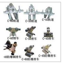 C型、H型電纜滑車