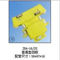 JD4-16/25 (普通型四极)集电器