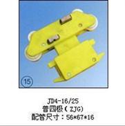 JD4-16/25(普四极(ZJG))集电器