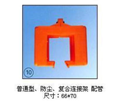 ST普通型、防尘、复合连接架配管