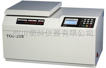 TGL-22s臺式高速冷凍離心機