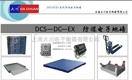 DCS-DC-EX防爆電子地磅,防爆地磅秤價格,防爆電子平臺秤價錢
