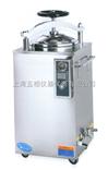 LS-100HD立式压力蒸汽灭菌器