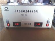 CX-2D数显恒温磁力搅拌水浴锅
