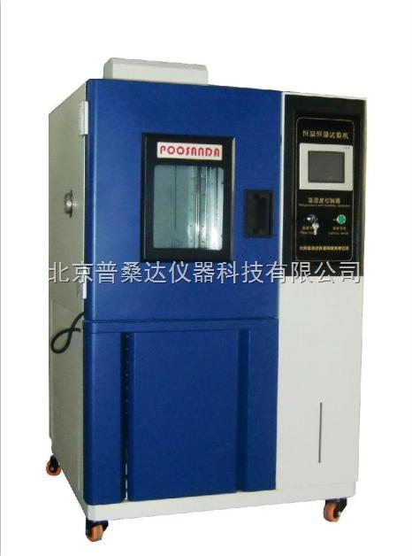 专业厂家直销大型恒温恒湿箱定制