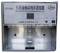 SYZ-550红彩huiapp下载在线石ying亚沸蒸馏水器金tanchang家