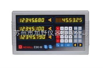 Newall E90球栅数显表