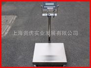 75公斤防爆电子秤,上海防爆电子台称价格