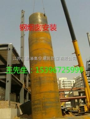 承德钢结构烟囱制作安装工程一级安全施工资质