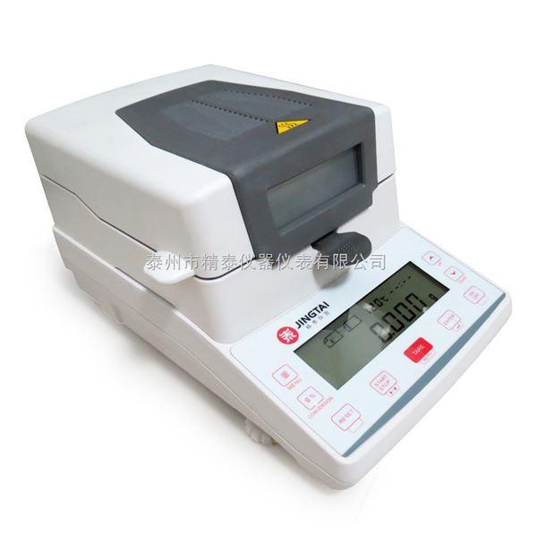 石膏粉水分快速测试仪