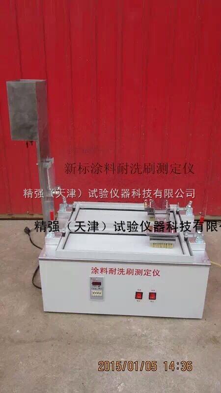 QFS-9755-新标准涂料耐洗刷测定仪