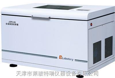 ZQPW-250卧式振荡培养箱