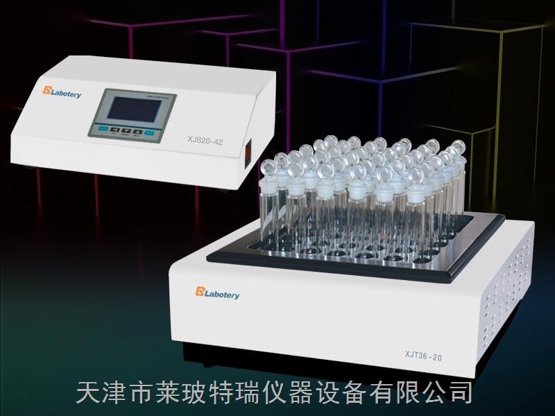 XJT16-20-恒温消解仪XJT16-20