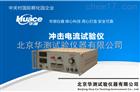 HCCJ-A冲击电压试验仪 专业制造商